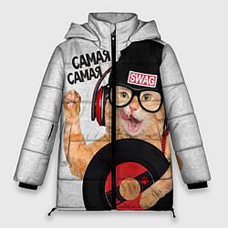 Женская зимняя 3D-куртка с капюшоном с принтом Самая Самая, цвет: 3D-черный, артикул: 10086177206071 — фото 1