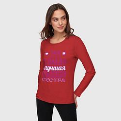 Лонгслив хлопковый женский Так выглядит лучшая сестра цвета красный — фото 2