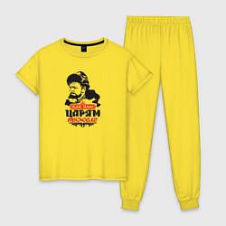 Пижама хлопковая женская Как же нам царям тяжело! цвета желтый — фото 1
