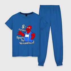 Пижама хлопковая женская Врач по человекам цвета синий — фото 1