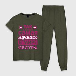 Пижама хлопковая женская Так выглядит лучшая сестра цвета меланж-хаки — фото 1