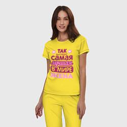Пижама хлопковая женская Так выглядит лучшая жена цвета желтый — фото 2