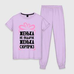 Пижама хлопковая женская Женька не подарок цвета лаванда — фото 1