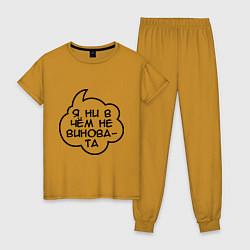 Пижама хлопковая женская Ни в чем не виновата цвета горчичный — фото 1