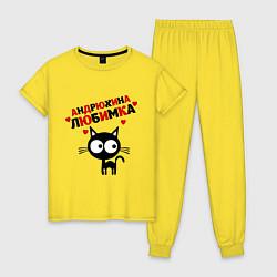 Пижама хлопковая женская Андрюхина любимка цвета желтый — фото 1