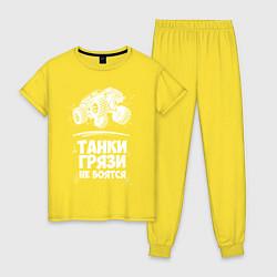 Пижама хлопковая женская Танки грязи не боятся цвета желтый — фото 1