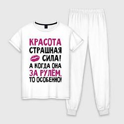 Пижама хлопковая женская Красота - страшная сила цвета белый — фото 1