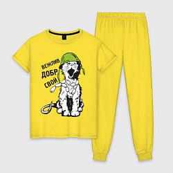 Пижама хлопковая женская Вежливый котик цвета желтый — фото 1