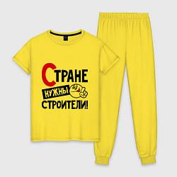 Пижама хлопковая женская Стране нужны строители цвета желтый — фото 1