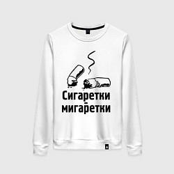 Женский свитшот Сигаретки - мигаретки