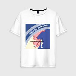 Футболка оверсайз женская Беломор: Хабаровский край цвета белый — фото 1