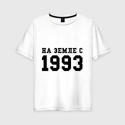 Футболка оверсайз женская На Земле с 1993 цвета белый — фото 1