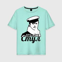 Женская футболка оверсайз Отдайте стул