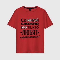 Женская футболка оверсайз Со мной сложно