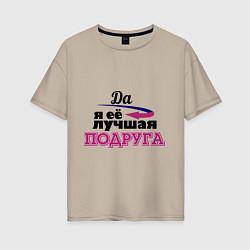 Женская футболка оверсайз Её лучшая подруга