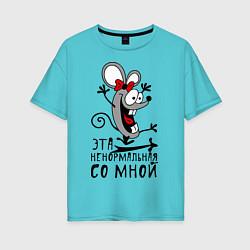 Женская футболка оверсайз Эта ненормальная со мной