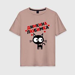Женская футболка оверсайз Димкина любимка